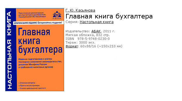 Главная книга бухгалтера