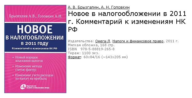 Новое в налогообложении в 2011 г. Комментарий к изменениям НК РФ