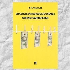 Опасные финансовые схемы. Фирмы-однодневки. Источник фото: prospekt.ru.