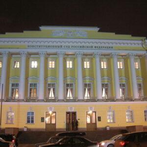 Конституционный Суд РФ подтвердил возможность взыскания налоговых долгов компаний с физлиц. Источник фото: ru.wikipedia.org.